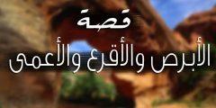 قصة أبرص وأعمى وأقرع في بني إسرائيل