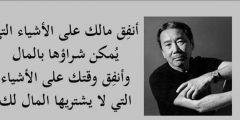 اقتباسات هاروكي موراكامي