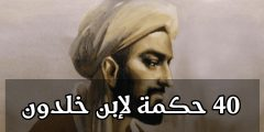 40 حكمة من كتاب مقدّمة ابن خلدون مؤسّس علم الاجتماع